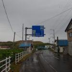 礼文島船泊メイン通りの交通標識
