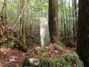 大禮記念造林の石碑