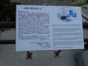 葡国人上陸の地 石碑の文