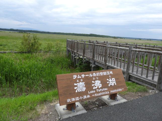 涛沸湖の遊歩道入口
