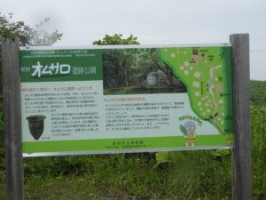 遺跡公園の説明板