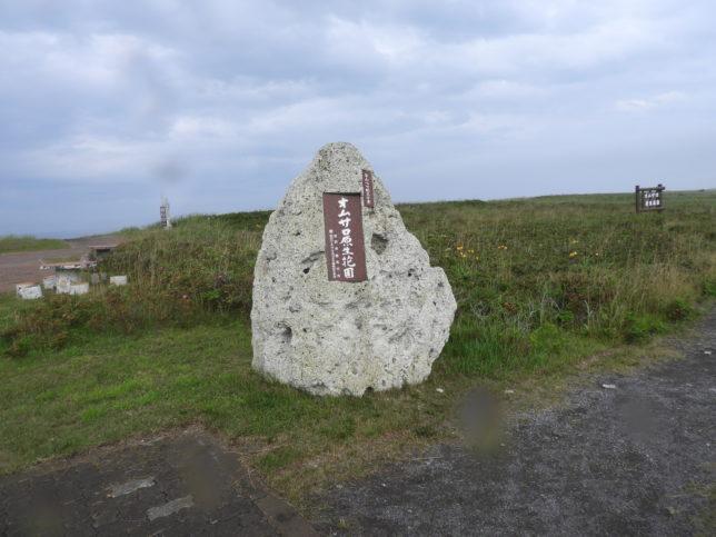 オムサロ原生花園の石碑
