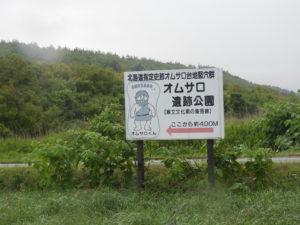 オムサロ遺跡公園の案内表示