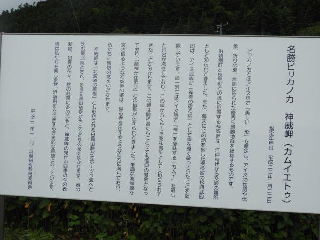 神威岬の案内