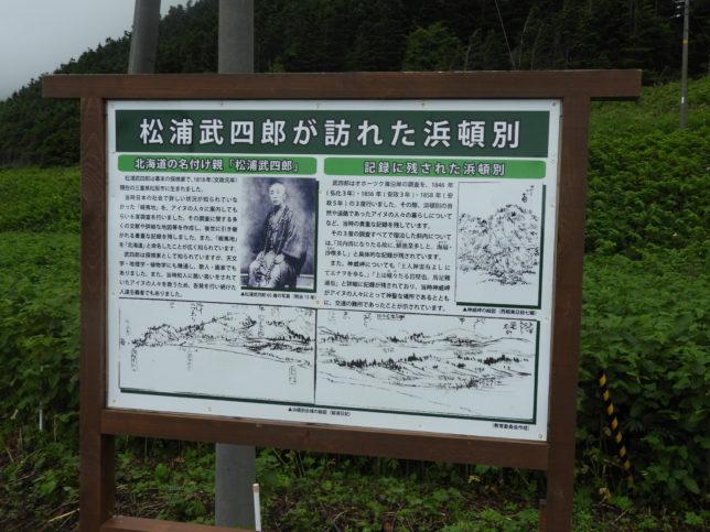 松浦武四郎の訪問地