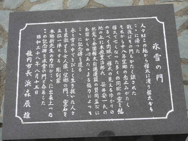 氷雪の門碑文