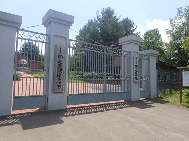 網走監獄博物館の入り口