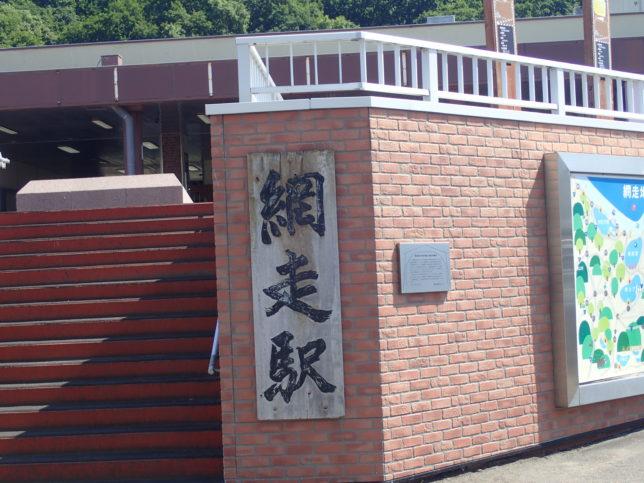 網走駅の縦書き駅名看板