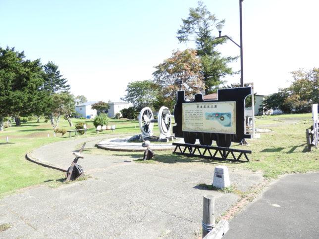 広尾鉄道記念公園
