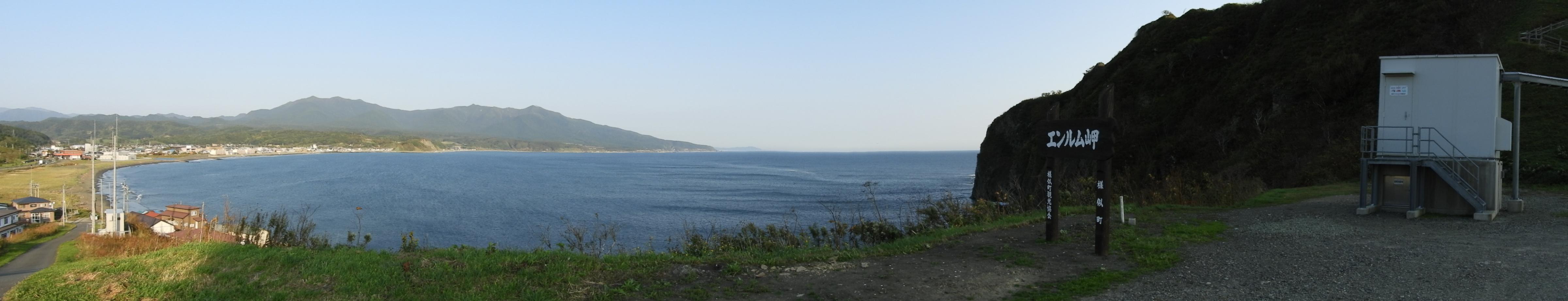 エンルム岬からえりも岬方面