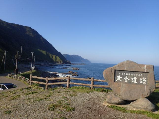 黄金道路(襟裳岬側)終点