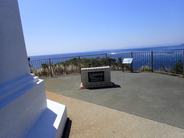 四国最西端の碑