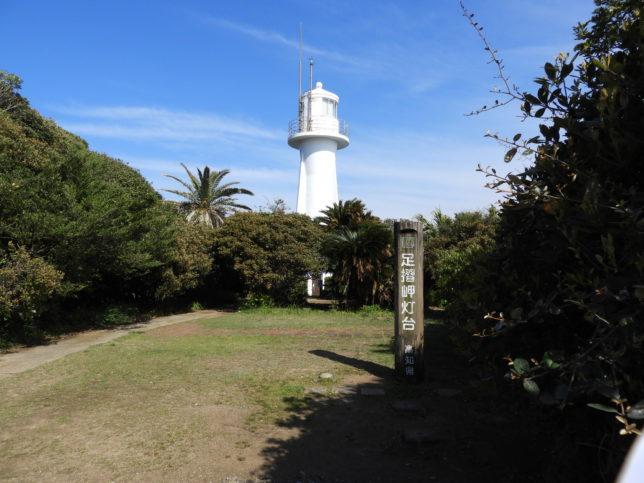 足摺岬灯台