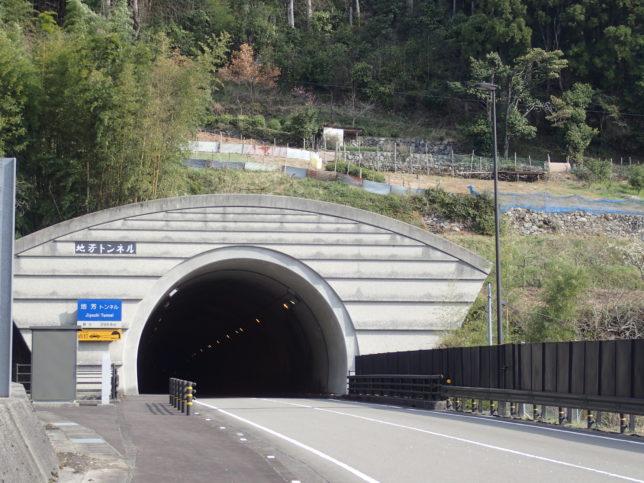 地芳トンネル