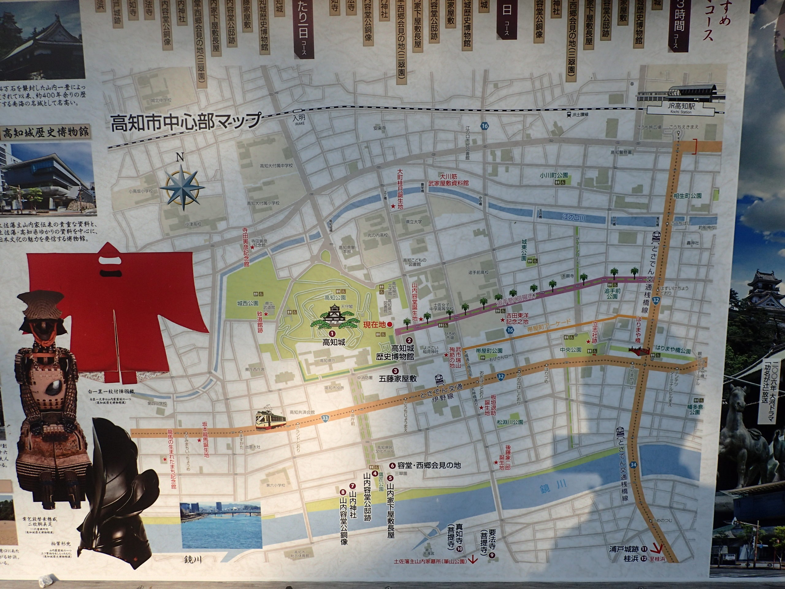 高知市街地図